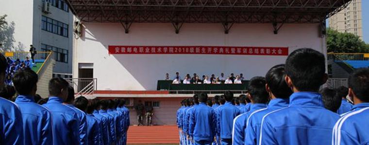 学院隆重举行2018级新生开学典礼暨军训总结表彰大会