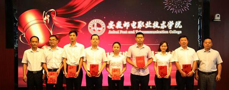 学院隆重召开2018年教师节庆祝表彰大会