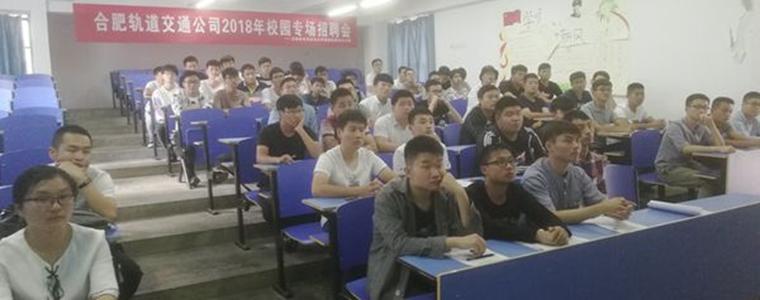 学院举办合肥轨道交通公司专场招聘会
