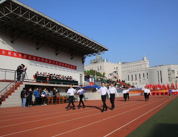 学院第十五届秋季运动会隆重开幕