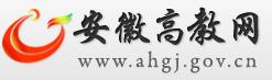 安徽高教网
