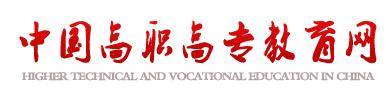 中国高职高专教育网