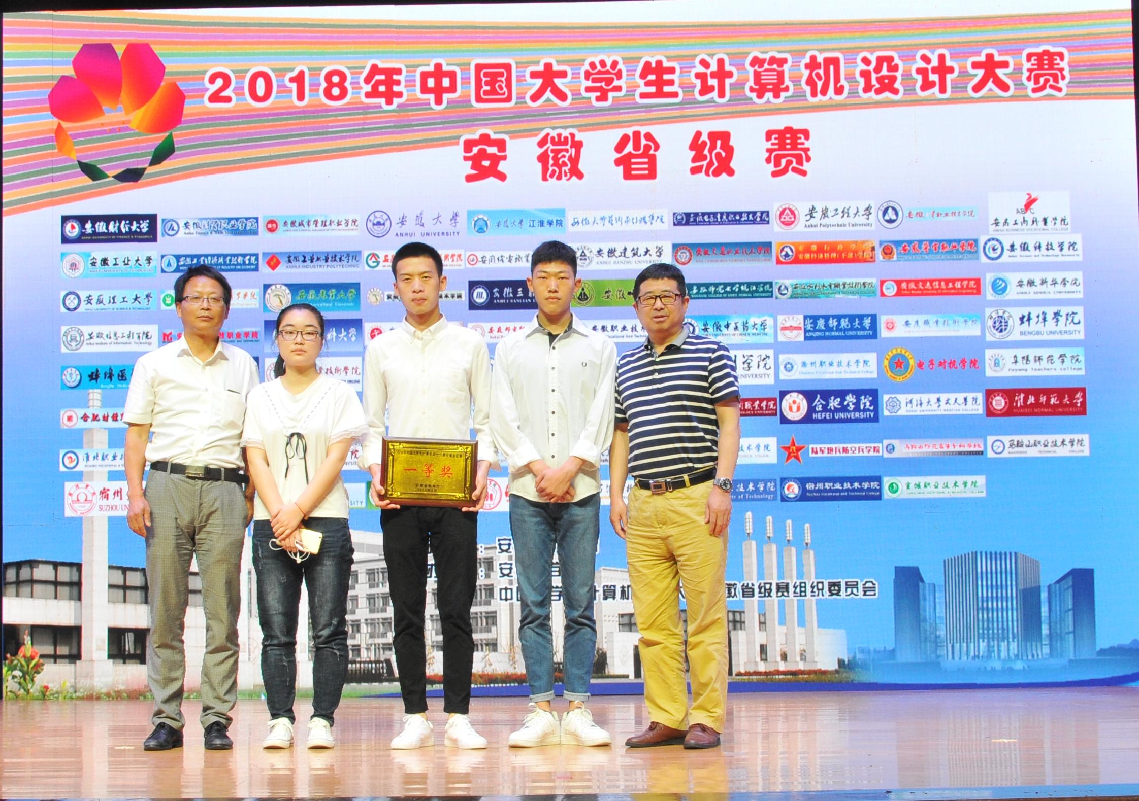 学院学子在2018年中国大学生计算机设计大赛安徽省级赛中喜获佳绩